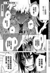 华园幻想曲漫画第9话