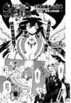 堕天使学院漫画第8话