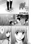 青春水球社漫画第118话