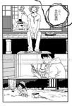 椿日和漫画第9话