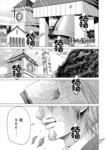 Holy Knight漫画第10话