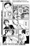 放学后的遗迹探险高校漫画第5话