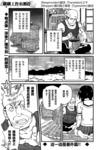 放学后的遗迹探险高校漫画第6话