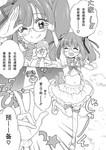 向日葵町商业街的女孩们漫画第2话