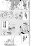 向日葵町商业街的女孩们漫画第3话