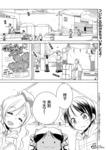 向日葵町商业街的女孩们漫画第4话