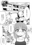 向日葵町商业街的女孩们漫画第5话