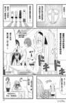 纱智琉妄想漫画第8话