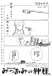 花辫儿小神明漫画第7话