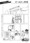 花辫儿小神明漫画第9话