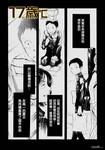 17岁℃漫画第2话