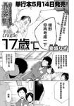 17岁℃漫画第5话