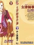 女律师事件薄漫画第2卷