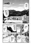 后遗症无线电漫画第17话