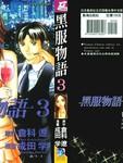 黑服物语漫画第3卷