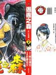 邂逅之森-新山鬼传漫画第2卷