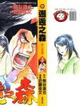 邂逅之森-新山鬼传漫画第3卷