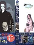 狂骨之梦漫画第1卷