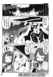 魔女与百骑兵漫画第4话