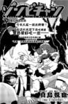 僵尸酱漫画第5话