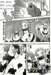 僵尸酱漫画第6话