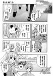 Flyable Heart 恋色甜点漫画第1话
