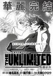 The Unlimited 兵部京介漫画EX02