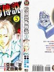 校园恐怖传说漫画第5卷
