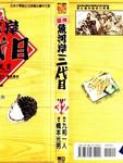 筑地鱼河岸三代目漫画第32卷