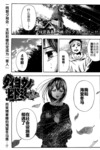 太阳之瞳漫画第5话