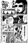 太阳之瞳漫画第6话