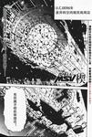 机动战士高达UC MSV楔漫画第5话