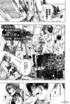 异邦人2061漫画第1话