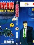 终极保镖漫画第2卷