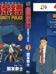 终极保镖漫画第3卷
