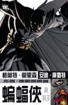 蝙蝠侠与其子漫画第1话