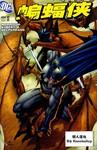 蝙蝠侠与其子漫画第2话