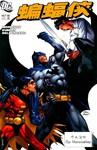 蝙蝠侠与其子漫画第3话