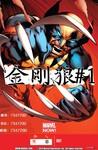 Marvel now wolverine漫画第1话