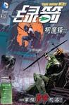 绿箭:杀戮机器漫画第4话