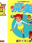 超少女魔美漫画第5卷