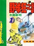野球狂之诗漫画第1卷