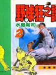 野球狂之诗漫画第2卷