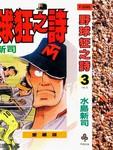 野球狂之诗漫画第3卷