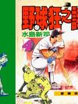 野球狂之诗漫画第4卷