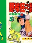 野球狂之诗漫画第5卷