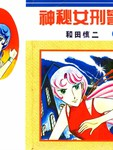 神秘女刑警漫画第3卷