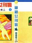 神秘女刑警漫画第6卷