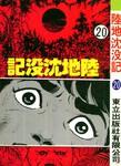 陆地沉没记漫画第20卷