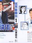 系长岛耕作漫画第1卷